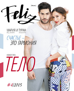 Новый номер про тело журнала Feliz