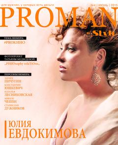 Кино, дегустация и Юлия Евдокимова в июньском номере журнала Proman