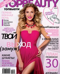 Апрельский номер журнала TOPBEAUTY