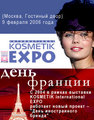 Выставка KOSMETIK international EXPO Фото