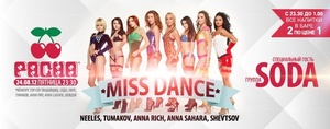��������� �Miss Dance� � �Fashion Show by ����� ���������� & Trio Models� � Pacha Moscow ����
