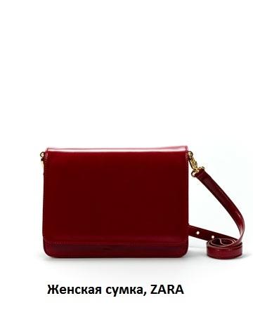 Женская сумка ZARA.