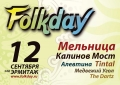 FolkDay: ��������� ������ open-air 2009 ����