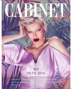 Летний выпуск журнала CABINET de l'Art