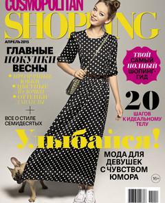 Апрельский номер журнала Cosmopolitan Shopping