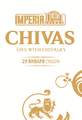 Вечеринка Chivas Regal в IMPERIA Lounge Фото
