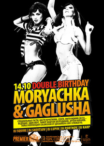 Birthday by Gaglusha and Moryachka в Premier Lounge Фото