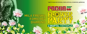�Flower Party� � ����� Pacha Moscow  ����
