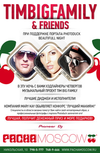 Вечеринки «TimBigFamily & Friends: Beautiful Night», «Pacha Rocks! Poker Face» и «Pacha Nation: Let's Dance!» в Pacha Moscow Фото
