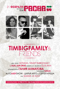 Вечеринки «TimBigFamily & Friends», «Sweet Friday» и «Real Men's Day» в Pacha Moscow Фото