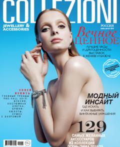 Летний номер журнала Collezioni