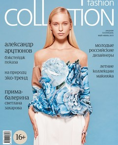 Fashion Collection: май-июнь № 116
