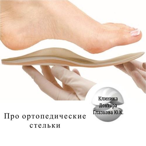 Ортопедические стельки: как подобрать и на что обратить внимание
