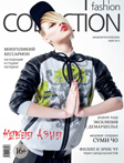 ������� ����� ������� Fashion Collection