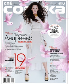 Собака.ru: апрельский номер журнала