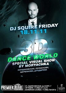 «3D dance world by Moryachka» в Premier Lounge Фото