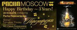 ������������ � ����� Pacha Moscow ����