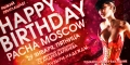 Вечеринка «Happy Birthday, Pacha Moscow» в клубе Pacha Фото