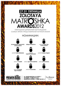 Zolotaya Matreshka Awards 2012 в Premier Lounge Фото