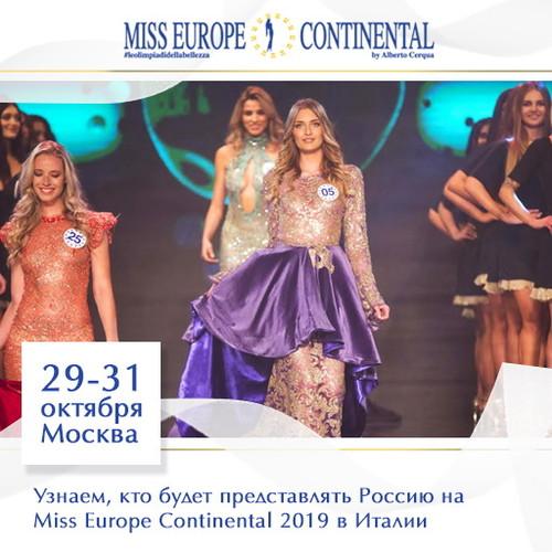 Miss Europe Continental ждет финалистку от России