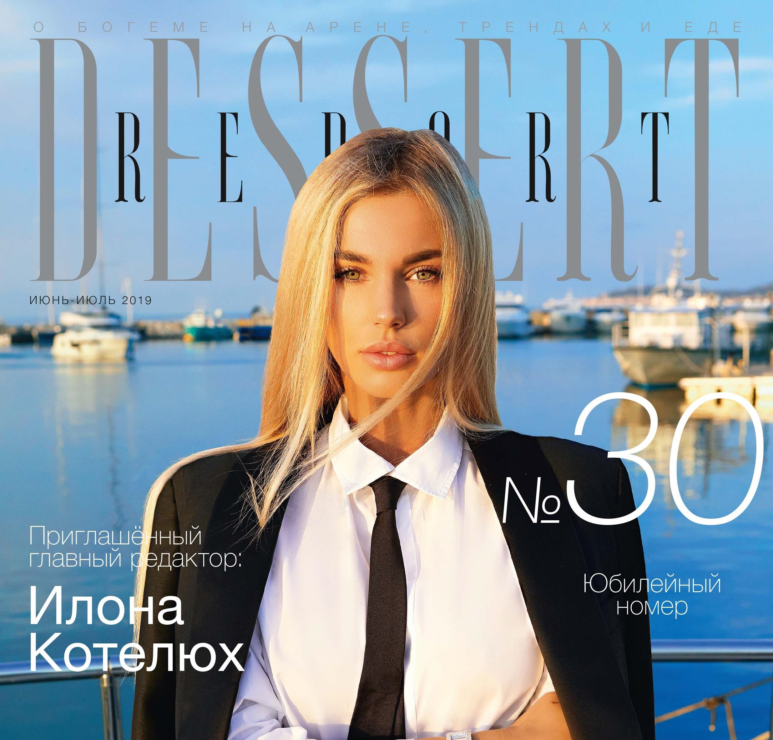 Фото: Юбилейный номер журнала Dessert Report уже в продаже