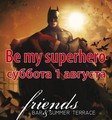 Friends bar & summer terrace: «Be My Superhero»! Фото