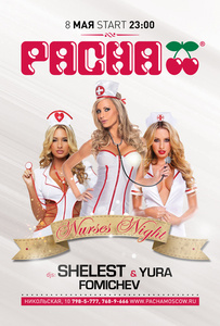 Вечеринки «Nurses Night», «Make Love, Not War» и «Midnight Cowboy» в Pacha Moscow Фото