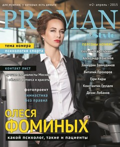 Спортивный номер журнала Proman Апрель 2015