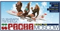 ��������� �Back to Moscow� � ����� Pacha ����