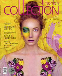 Июньский номер журнала Fashion Collection